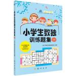 小学生数独训练题集4