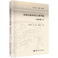 《河西走廊水利史文献类编・讨赖河卷》下册