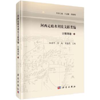 《河西走廊水利史文献类编·讨赖河卷》下册