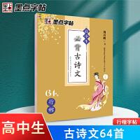 墨点字帖 高中生必背古诗文钢笔字帖・行楷(64篇)