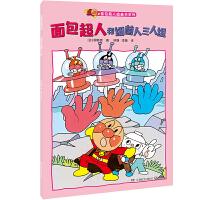 面包超人和细菌人三人组(面包超人图画书系列)