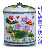 adfenna 七饼缸茶罐 陶瓷大号茶叶罐子放装普洱茶饼的盒子罐