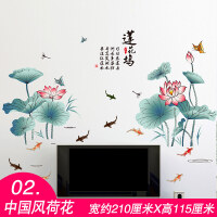 新年中国风墙贴纸客厅电视壁纸自粘背景墙墙上装饰品字画贴画墙纸 02中国风荷花_ 特大