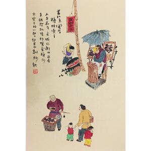 墨农《老北京风情》著名画家
