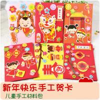 新年贺卡手工diy材料包立体儿童幼儿园送老师礼物礼品新年贺卡