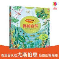 揭秘自然 尤斯伯恩看里面低幼版 立体翻翻书0-3-6岁 我身边的自然认知图画书6-12岁儿童了解大自然科普书 3D立体