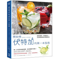 �_始喝伏特加的第一本指南:�典酒款×�{酒配方,在家�p��{出��亠L味 多明妮可.傅菲 山岳