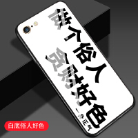 iphone6splus手机壳男女网红苹果7做个俗人贪财好色x玻璃8潮7plus情侣8plus网 苹果6plus/6s
