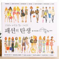 韩国时尚的诞生时装服装设计填色本画画本搭配孕妇成人减压涂色书