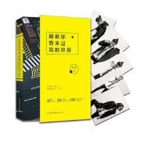 谢谢你曾来过我的世界(再版) 仲尼 9787511366351 中国华侨出版社 新华书店 品质保障