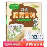 食草动物的便便 动物便便百科 心喜阅科普馆 精装动物世界科普百科书少年儿童读物6-12岁小学生课外阅读书籍