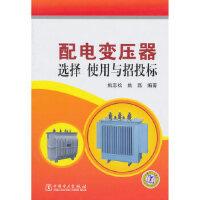 配电变压器选择、使用与招投标 姚志松姚磊 中国电力出版社 9787512311626