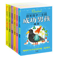 启发孩子一生的经典故事系列(套装共6册)