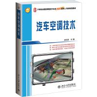 汽车空调技术