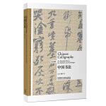 博雅双语名家名作-中国书法(英汉对照)
