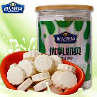 世纪牧场优乳奶贝罐装500g内蒙古特产原味酸奶味干吃牛奶片含乳片