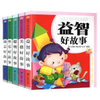 伴孩子快乐成长的经典(全5册)聪明好故事 快乐好故事 励志好故事 美德好故事 益智好故事