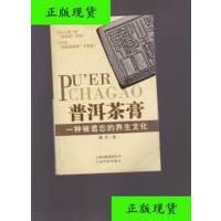 【二手旧书9成新】普洱茶膏:一种被遗忘的养生文化 /陈杰 云南科?