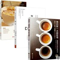 【3本】我的第一本咖啡书+手冲咖啡完美萃取 咖啡手冲烘焙拉花知识制作品鉴入门教程书籍大全咖啡研磨制作新手书籍