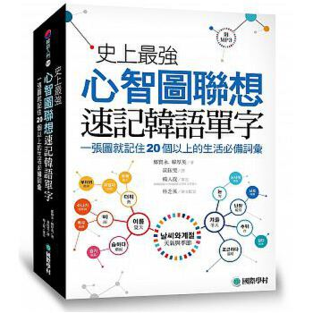 预售正版 *強心智圖聯想速記韓語單字(附MP3) 國際學村 正规进口台版书籍,付款后5-8周到货发出!