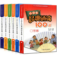 小学生经典诵读100课(1-6年级)(共6册)