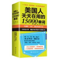 【新书店正版】 美国人天天在用的15000单词 (美)莫里斯・希尔(Morris Hill) 湖南文艺出版社 9787