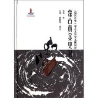 蒙古�S金史�V,佚名 著;朱�L,�Z敬� 注,�让晒糯�W出版社【正版可�_�l票】