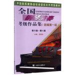 全国钢琴演奏考级作品集(新编第一版)第六级―第八级