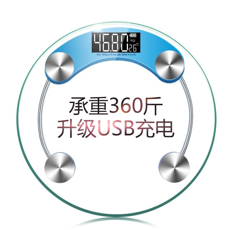 可充电称重电子称体重秤家用精准人体秤减肥称测体重计准