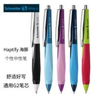 德国施耐德海豚中性笔水笔可换圆珠笔中油笔芯schneider签字笔0.5mm黑笔典雅办公商务白领时尚考试水笔签字笔