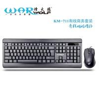 键盘鼠标套装 烽火狼键盘鼠标 KM-711商端镭雕商务低键帽套装 KM-711 黑色