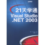 【旧书二手书9成新】21天学通Visual Studio NET 2003 [美]贝雷斯(Beres,J.),袁鹏飞