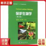保护生物学(第三版) 张恒庆,张文辉 科学出版社 9787030536143【新华书店,正版保障】