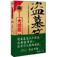 盗墓笔记 8 上 (《盗墓笔记》大结局,悬念即将揭晓。) 南派三叔,磨铁图书 出品 9787807408017 上海文