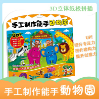 3-4-5-6-7岁儿童手工制作能手动物园3d立体拼插立体拼图动脑动手儿童益智手工游戏制作玩具立体小手工书籍幼儿diy手