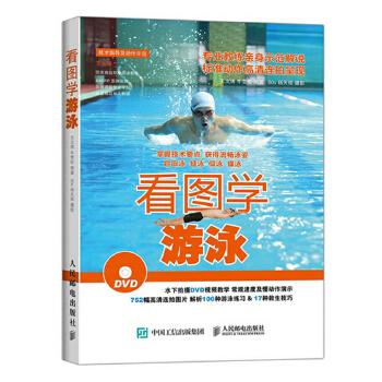 看图学游泳(pdf+txt+epub+azw3+mobi电子书在线阅读下载)