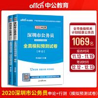 中公教育:2020深圳市公务员录用考试:申论+行测(全真模拟) 2本套