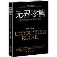 无界零售:di四次零售革命的战略与执行