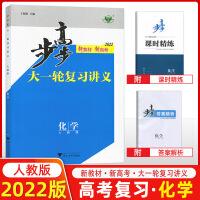 2021版 步步高大一轮复习讲义高考总复习化学黑龙江教育出版社高二高三一轮复习资料 步步高 高考化学