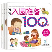 三岁宝宝入园准备早教书 100图全套4册 0-1-2-3岁儿童书籍 启蒙 幼儿学前教育小班图书教材 小孩上幼儿园前准备