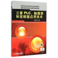 三菱PLC触摸屏和变频器应用技术(高职高专机电类专业规划教材)