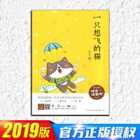 2019版 一只想飞的猫 魅力语文 教育部新编小学教材指定阅读书系 快乐读书吧