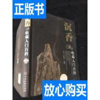 [二手旧书9成新]沉香(精装正版现货). /沉香 化学工业出版社