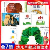 全7册 好饿的毛毛虫 抱抱 猜猜我有多爱你 哇 蹦 棕色的熊 点点点 绘本 宝宝绘本0-1-2-3-5岁早教启蒙互动游