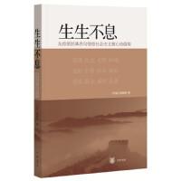 【新书店正版】 生生不息 《月读》编辑部 中华书局 9787101108545