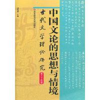 中国文论的思想与情境(古代文学理论研究第三十四辑)