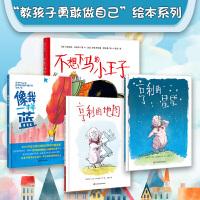 【驰创图书】亨利的星星+亨利的地图+像我一样蓝+不想下马的小王子 3-4-5-6-7-8岁儿童 童话故事 精装童书绘本