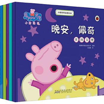 小猪佩奇主题绘本故事书全5册 儿童0-3-4-6岁好习惯培养启蒙认知图画书 亲子共读睡前读物 粉红猪小妹peppa pig佩琪幼儿园图画书籍