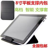 七彩虹i818W 3G保护套 I818W包 8英寸四核win8.1平板电脑支撑套