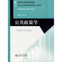 【旧书二手书8成新】 公共政策学 杨冠琼 北京师范大学出版社